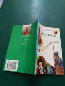 少年探险家丛书:勇探神秘岛【漫画书】