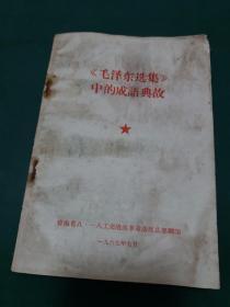 毛泽东选集中的成语典故 【扉页毛像林题词 】