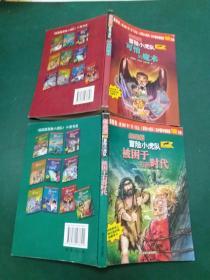 超级版冒险小虎队 :可怕的魔术。 困于石器时代【2本售】