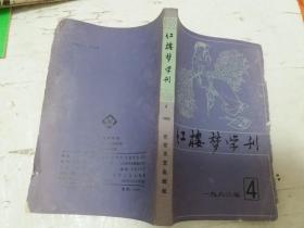 红楼梦学刊(1982年第4期】内页精美彩色插图】
