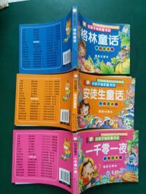 好孩子袖珍童书坊:格林童话+安徒生童话+一千零一夜【3本售】(彩绘注音版精美口袋本)一版一印