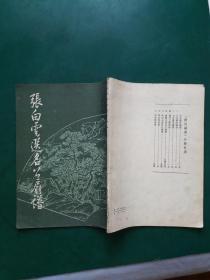 《唐诗画谱》之六:张白云选名公扇谱【1982年一版一印