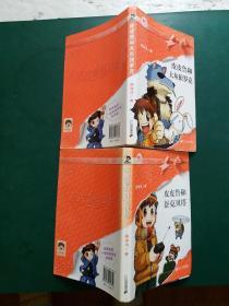 皮皮鲁总动员银红系列:皮皮鲁和舒克贝塔,皮皮鲁和大灰狼罗克【2本售