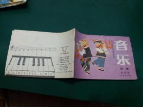 80年代老课本 全日制小学试用课本 音乐 (简谱)第四册