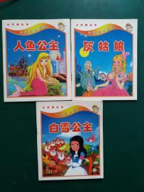小天使丛书 世界经典童话 : 人鱼公主。灰姑娘。白雪公主 【彩图注音版3本售】