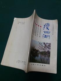 江苏旅游景点文库--瘦西湖 【插图本80年代的瘦西湖景点】