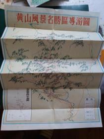 【旧地图】黄山风景名胜区导游图 【1987年】手绘地图