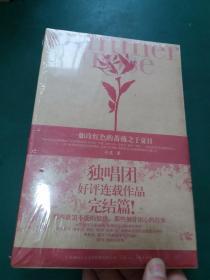 一如玫红色的蔷薇之于夏日【新书未拆封】