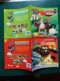 小小羊提米成长故事书系列:春天的惊喜 +提米的纸飞机【2本售】央视热播动画片。