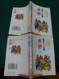 学生版中国古典文学名著 :水浒【4,8】2本售】馆藏