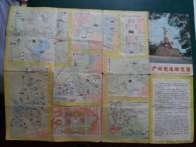 【旧地图】广州交通旅游图 【80年代】