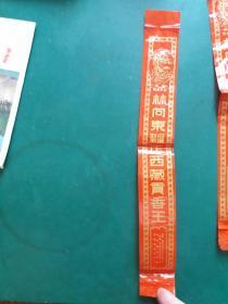 林向东 正西藏贡香  檀香袋【塑料袋】