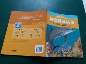 我的第一本动物科普故事,第一辑:海豚 【海豚绘本主题活动。大班第一学期 】彩图注音版