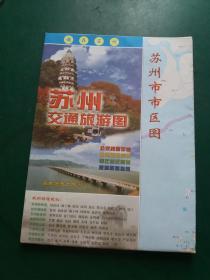 【旧地图】2005年苏州交通旅游图 【1版1印】