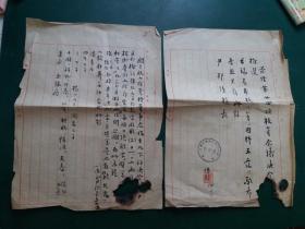 1955年镇江市私立航业小学校董事会校长任命书信【2张 手写带印章】