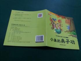 宝宝睡前启蒙小故事第5辑:小象的鼻子功【注音版】