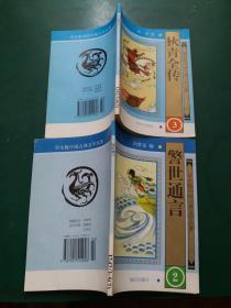 学生版中国古典文学名著:警世通言2 +狄青全传3【2本售】馆藏