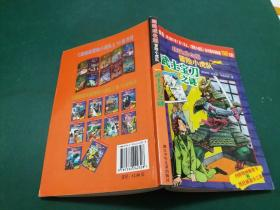 超级成长版冒险小虎队:武士宝刀之谜