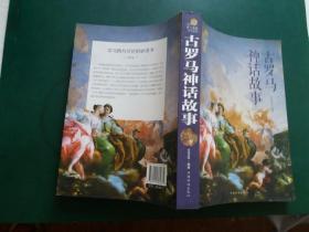 第一阅读文学馆--古罗马神话故事 【大16开本彩色图文版】一版一印