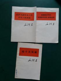 毛泽东:在扩大的中央工作会议上的讲话。加强相互学习,克服固步自封、骄傲自满,论十大关系。【3本售