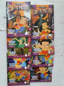CCTV52集大型动画系列丛书 哪咤传奇1--10册全【少第10册】9本售 【都有防伪标识】