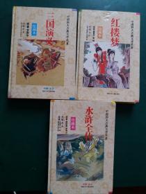 中国四大古典文学名著(绘画本)三国演义。红楼梦。水浒全传 【硬精装3本售】连环画书
