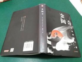 金阁寺 林译经典【32开精装本】