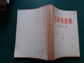 毛泽东选集 第五卷 【1977年江苏一印】一版一印
