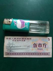 文革粮票 1966年全国通用粮票  【 伍市斤  】1枚