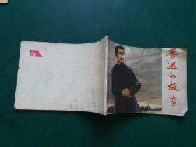 连环画 鲁迅的故事(1975年版本)雷德祖 绘画 1975年一版一印