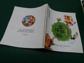 上海美影电影制片厂 【金猴降妖 】大师手绘版 【24开本】