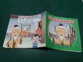 漫画新型冠状病毒 ---医药学家葛洪【以漫画形式讲解病毒的来历及预防 】