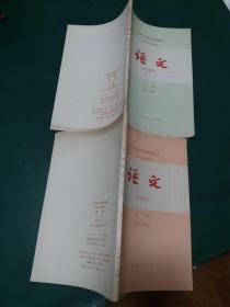 老课本 中等专业学校试用教材(各科专业适用)语文第二分册 上下册
