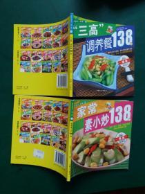 """美味食通天 :家常素小炒 138例+""""三高""""调养餐138例【2本售】彩色图文版"""