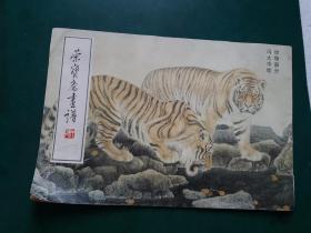荣宝斋画谱:动物部分【冯大中绘画】