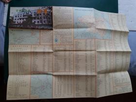 【旧地图】湘潭交通旅游图 【1990一版一印】