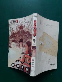 火影忍者(卷51):佐助VS段藏【漫画 书一版一印
