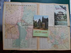 【旧地图】昆明市交通图 【1978年一版一印】