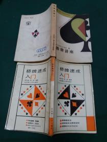 桥牌速成入门 +桥牌讲座【2】 【2本售】【新华书店正版书】