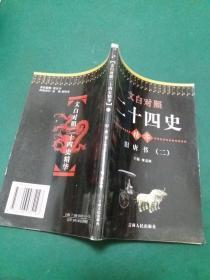 文白对照二十四史精华 【旧唐书二】馆藏 一版一印