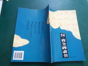 汉《曹全碑》 初级书法专用教程【一版一印】