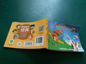 上海美影经典珍藏:金猴降妖