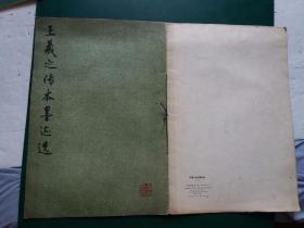 王羲之传本墨迹选 /上海书画出版社【1975年一版一印】(8开)