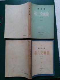 柴可夫斯基第六交响曲(悲怆)作品74】+贝多芬第三交响曲 (英雄)作品55【1956年一版一印 】2本售