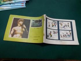 全日制小学试用课本 美术 第十册 【1981年一版一印
