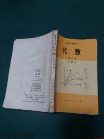老课本  高级中学课本 试用 代数(第一册、甲种本)