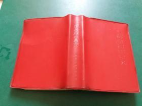 上海常用中草药【红塑皮医书带毛语录【1970年5月一版一印】