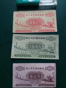 镇江市定量购粮券 【 共3枚售】壹拾公斤,伍公斤,贰拾市斤