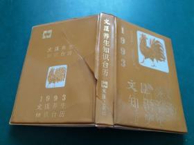 文汇养生知识台历保健专辑 1993年【硬精装】