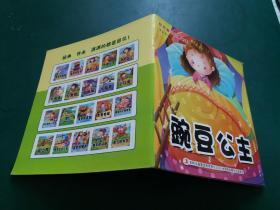 世界童话经典书系:豌豆公主(彩绘注音本)